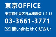 東京OFFICE 東京都中央区日本橋堀留1-2-15 TEL:03-3661-3771