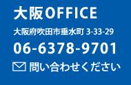 大阪OFFICE 大阪府吹田市垂水町3-33-29 TEL:06-6378-9701