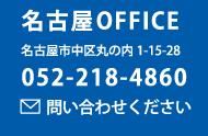 名古屋OFFICE 名古屋市中区丸の内1-15-28 TEL:052-218-4860