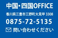 中国・四国OFFICE 香川県三豊市三野町大見甲3308 TEL:0875-72-5135