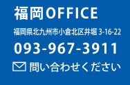 福岡OFFICE 福岡県北九州市戸畑区一枝3-7-12 TEL:093-883-3511